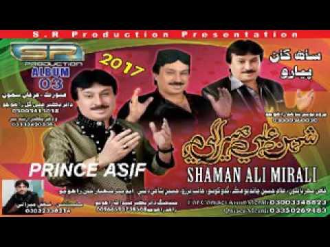 Shaman Ali Mirali New Album 3 2017 Sham Je Pahar Men Full Song
