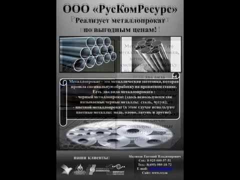 Круг стальной оцинкованный от ООО «РусКомРесурс»