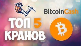 Bitcoin Cash краны Топ лучших биткоин кранов 2018 обзор - заработок криптовалюты биткоин кэш