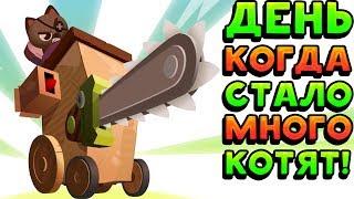 ДЕНЬ КОГДА СТАЛО МНОГО КОТЯТ! - CATS: Crash Arena Turbo Stars
