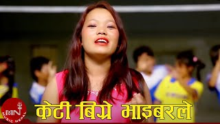 New Romantic Lok Dohari Song Keti Bigre Viber Le by Deepen Thapa & Tulasha Gharti Magar HD