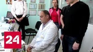 Лжемедики заработали миллиард рублей на липовых диагнозах - Россия 24