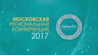 Смотреть видео Конференция Феберлик 2017 Москва Новости Бизнеса онлайн