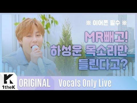Vocals Only Live(MR은 거들 뿐): HA SUNG WOON(하성운) _ Riding(라이딩)