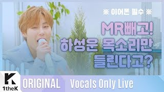 하성운 _ 라이딩 Live | 가사 | HA SUNG WOON _ Riding | MR은 거들 뿐 | Vocals Only Live | LYRICS