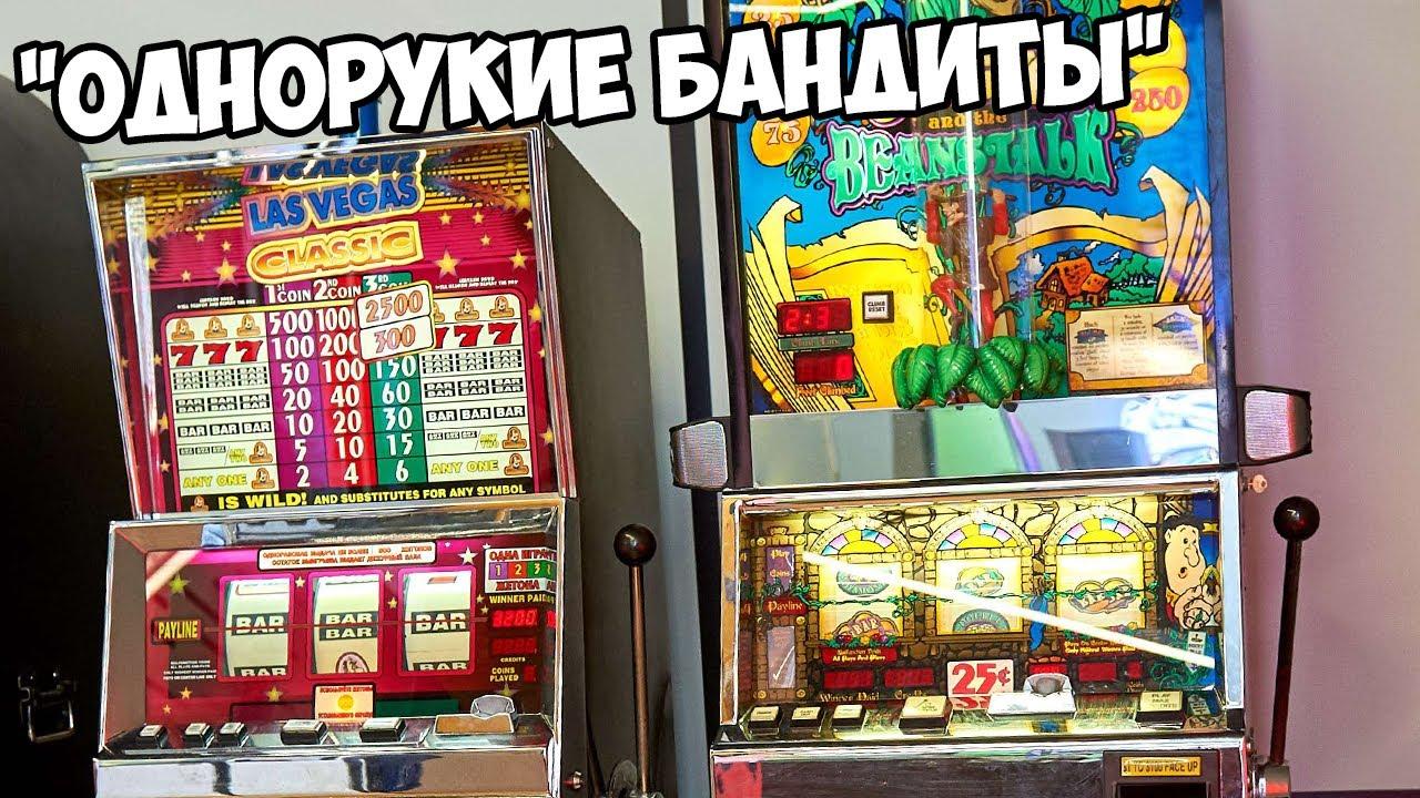 Фото игровые аппараты однорукий бан слотокинг казино