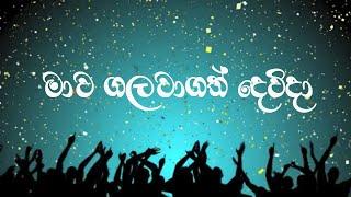 [Sinhala hymns] - Mawa galawa gath dewida obai - මාව ගලවා ගත් දෙවිදා ඔබයි (Lyrics)