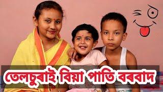 তেলচুৰাই বিয়া পাতি বৰবাদ, assamese comedy video,telsura comedy video