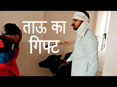 Haryanvi Tau ka New Year Gift || Haryanvi Comedy Video || A Video By Swadu Staff Films