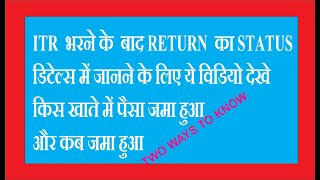 How to check income tax refund status online UPDATED  | How to get tax refund online  LETEST