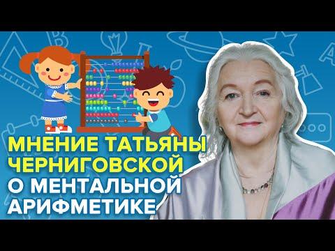 Татьяна Черниговская о ментальной арифметике | Abakus Center