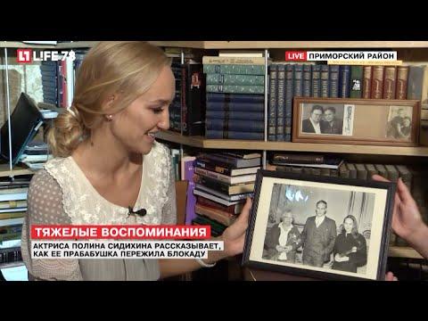 Актриса Полина Сидихина рассказывает о жизни своей прабабушки в блокаду