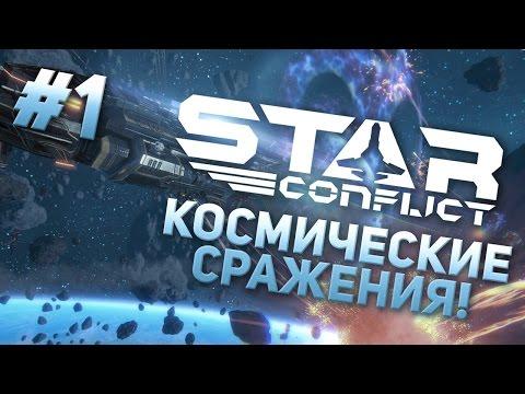Поиграем в Star Conflict #1 - Космические сражения!