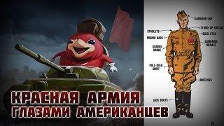 Советская армия глазами американцев