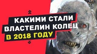 КАКИМИ СТАЛИ актеры ВЛАСТЕЛИН КОЛЕЦ в 2018 году?