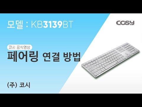 [COSY]멀티 디바이스 키보드 페어링 연결 방법 KB3139BT
