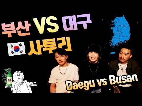 [억양차이] 대구 VS 부산 사투리 비교(feat.서울사람데이브&넉살) Daegu VS Busan Dialect