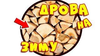 ДРОВА НА ЗИМУ! 6 КУБОВ СЧАСТЬЯ!!!(Как выгодно купить дрова? Видео про дрова - обрезки с производства. ↓↓↓❀ РАЗВЕРНИ!❀↓↓↓ ❀ПОДПИСАТЬСЯ,..., 2016-09-30T21:24:59.000Z)