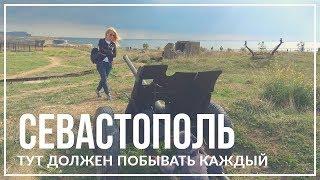 Севастополь   35 Батарея   Крым осень 2018