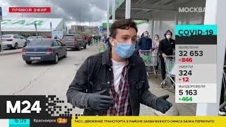 Почему возле строймаркетов образовались очереди - Москва 24