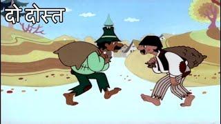 The Two Pals | दो दोस्त | Folk Tales | Kids Stories In Hindi