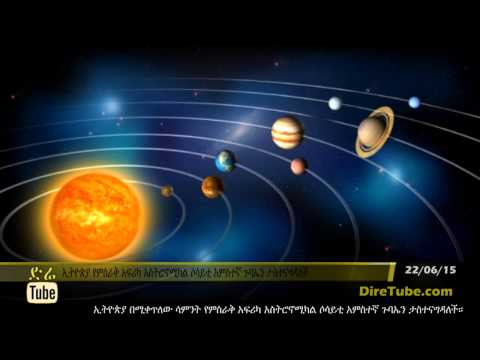 Ethiopia to Host East African Astronomical Society Conference thumbnail