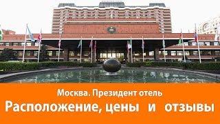 Москва, Президент отель: отзывы о гостинице, сравнение цен