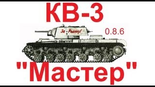 World of Tanks КВ-3 Три боя. Знак классности 'Мастер'.
