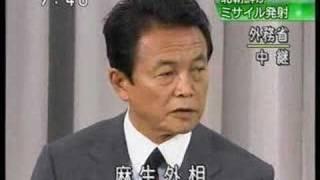 麻生太郎「キムなんとか」「ソ連領」 thumbnail