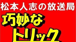【松本人志】宮迫の自慢話