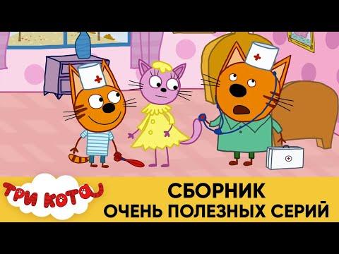 Три Кота   Сборник очень полезных серий   Мультфильмы для детей