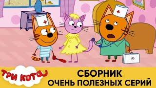 Три Кота | Сборник очень полезных серий | Мультфильмы для детей