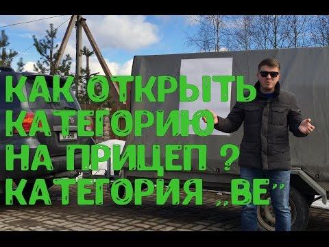 Как открыть права категории ВЕ. Сдача на ВЕ в ГАИ. Санкт-Петербург