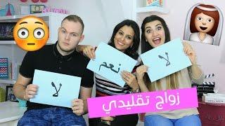 زواج تقليدي أو حب مع هيلا | Arranged Marriage or Love with Hayla tv