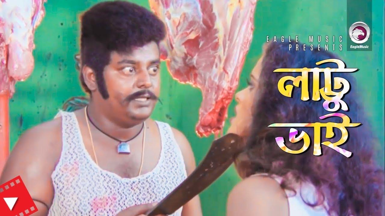 Download Lattu Vhai   Movie Scene   Dipjol   Killer Dialogues in Bangla