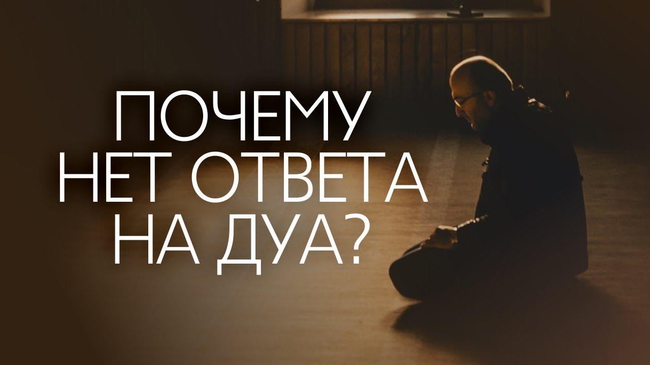 Почему нет ответа на дуа? | 3 причины