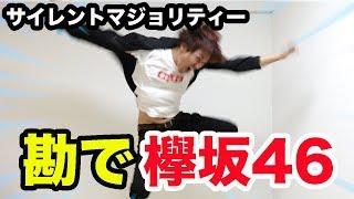 カラオケ音源提供:JOYSOUND 欅坂46/サイレントマジョリティー 今回は久しぶりの勘だけで踊るシリーズ第三弾! サイレントマジョリティーを勘だけで全力で踊ってみました ...