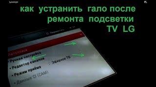 Ошибка в ремонте lcd TV LG. Пятна на экране (гало)