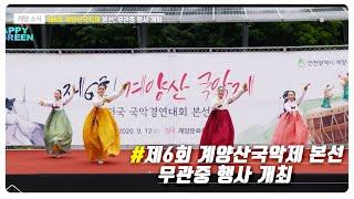 제6회 계양산국악제 본선, 무관중 행사 개최_[2020.9.3주] 영상 썸네일