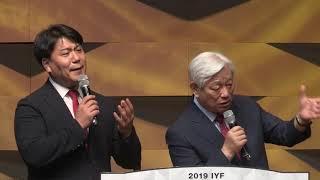 2019 IYF World Camp New York - Opening Ceremony - Message