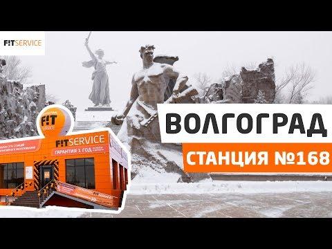 Открытие станции  FIT SERVICE в г. Волгоград