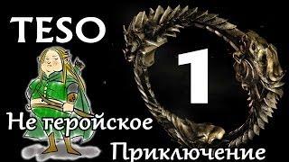 The Elder Scrolls Online - Явление толстого Эльфа!