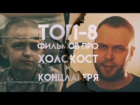 GTV ТОП-8 ФИЛЬМОВ ПРО ХОЛОКОСТ И КОНЦЛАГЕРЯ