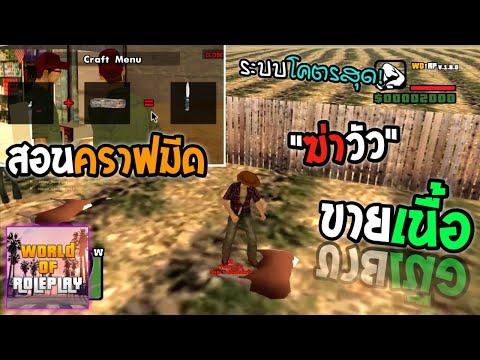 GTA Onlineมือถือ เซิร์ฟWorld Of RolePlay สอนทำงานฆ่าวัว ระบบดีมาก!!