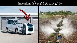 Dunia Me Hone Wali 7 Amazing Inventions   Advance Inventions   Haider Tech