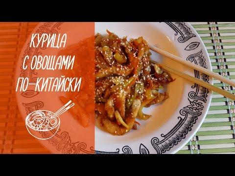 Рецепт - Курица с овощами по-китайски | asian food [видео рецепты]