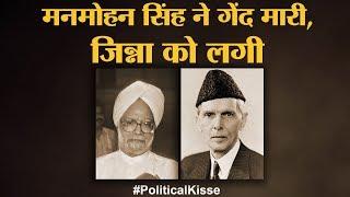 पूर्व PM Manmohan Singh ने सुनाया Muhammad Ali Jinnah से जुड़ा किस्सा | Political Kisse