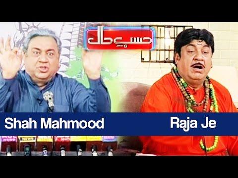 Shah Mehmood - Hasb e Haal - 19 January 2017 - حسب حال - Dunya News
