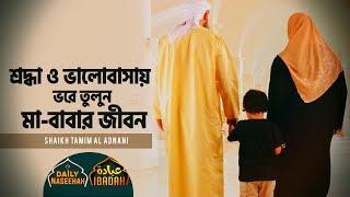 Daily Naseehah  শ্রদ্ধা ও ভালোবাসায় ভরে তুলুন মা বাবার জীবন  Shaikh Tamim Al Adnani