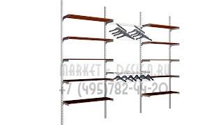 пристенное торговое оборудование(пристенное торговое оборудование для одежды http://www.market-design.ru/torgovaya-mebel/aller/ от компании Маркет дизайн, мы пред..., 2014-12-08T02:27:11.000Z)